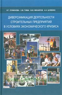 Диверсификация деятельности строительных предприятий в условиях экономического кризиса. Монография (3-е издание переработанное и дополненное)