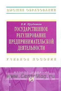 Государственное регулирование предпринимательской деятельности. Учебное пособие (2-е издание)