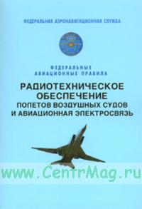 Радиотехническое обеспечение полетов воздушных судов и авиационная электросвязь. Федеральные авиационные правила