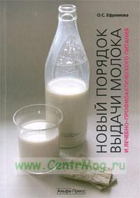 Новый порядок выдачи молока и лечебно-профилактического питания. Практическое пособие