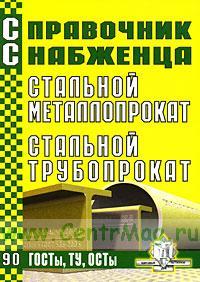 Справочник снабженца №90. Стальной металлопроект. Стальной трубопрокат
