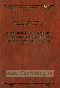 Отраслевые корпорации и региональный бизнес: интеграция интересов. Научное издание