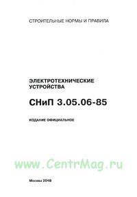 СНиП 3.05.06-85 Электротехнические устройства