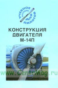 Конструкция двигателя М-14П