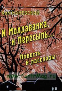 И Молдаванка, и Пересыпь... Повесть и рассказы