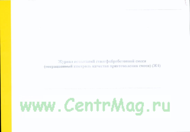 Журнал испытаний сталефибробетонной смеси (операционный контроль качества приготовления смеси), Форма Ж 4