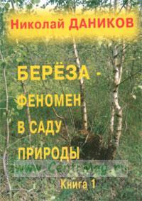 Берёза - феномен в саду природы. В двух книгах.