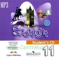 Английский язык. CD 11 класс (1 CD mp3) Английский в фокусе (Student audio / Аудиокурс для самостоятельных занятий дома)