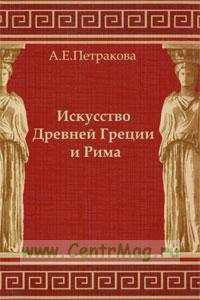 Искусство Древней Греции и Рима: учебно-методическое пособие для студентов I курса