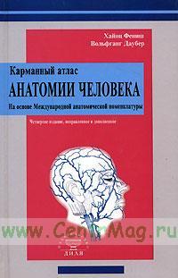Карманный атлас анатомии человека на основе международной номенклатуры (4-е издание, исправленное и дополненное)