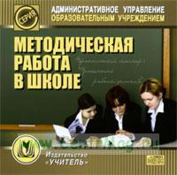 CD Методическая работа в школе