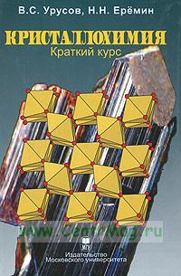 Кристаллохимия. Краткий курс. Учебник.