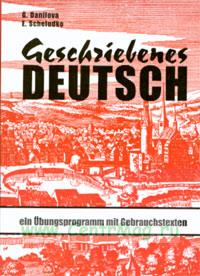 Geschziebenes deutsch. Ein ubungsprogramm mit gebrauchstexten. Деловая и личная переписка на немецком языке. Пособие по практике письменной речи