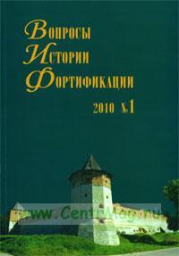 Вопросы истории фортификации 2010 №1