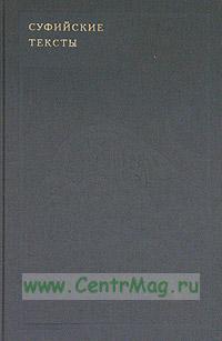 Суфийские тексты. Сборник (тканевый переплет)