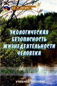 Экологическая безопасность жизнедеятельности человека. Учебное пособие