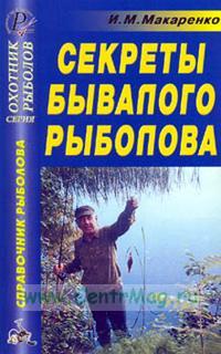 Секреты бывалого рыболова. Справочник