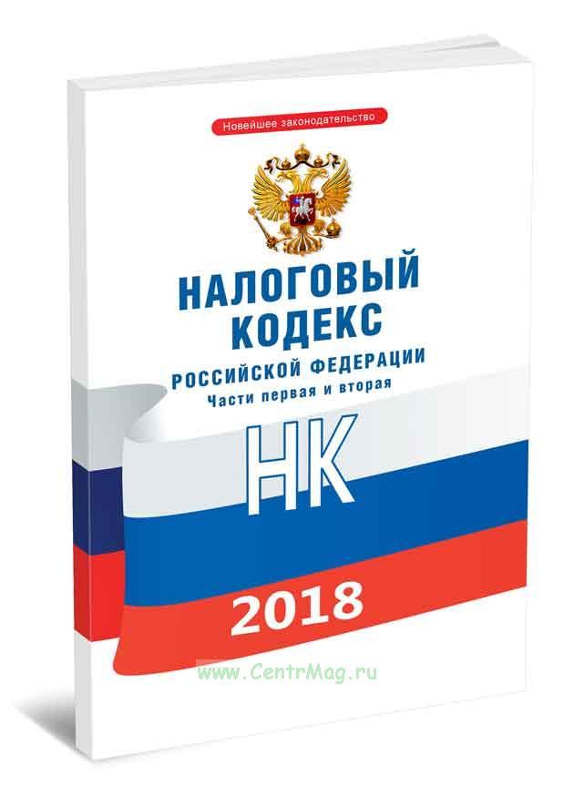 Налоговый кодекс Российской Федерации, части 1, 2 2019 год. Последняя редакция