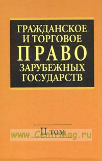 Гражданское и торговое право зарубежных государств. Учебник. Том 2