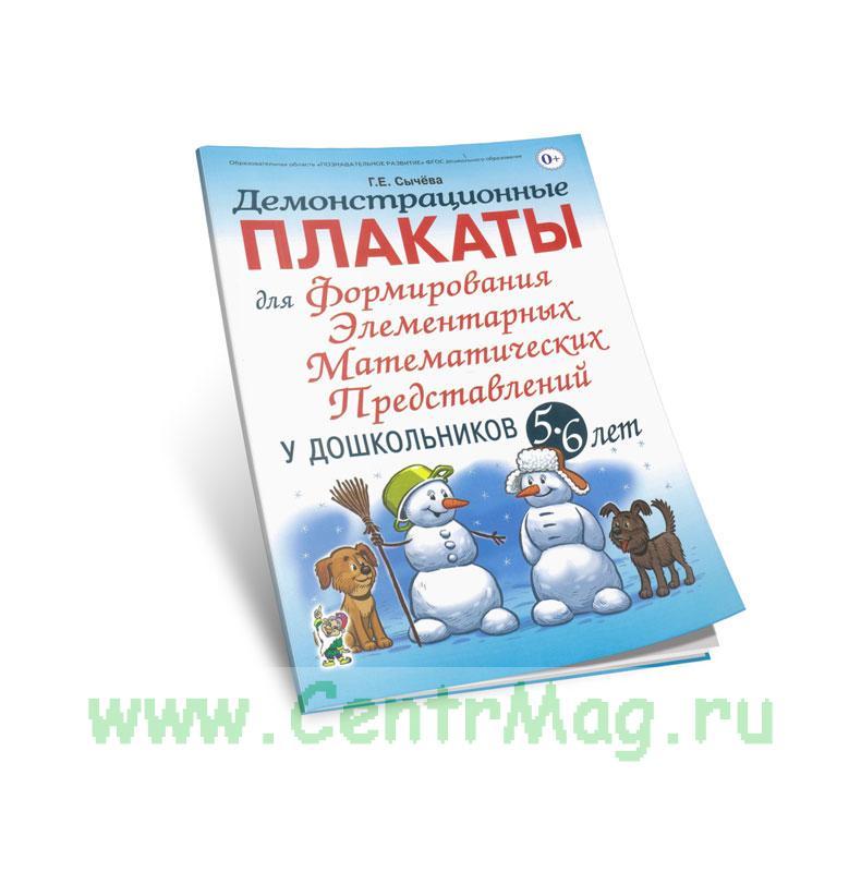 Демонстрационные плакаты для формирования элементарных математических представлений у дошкольников 5-6 лет