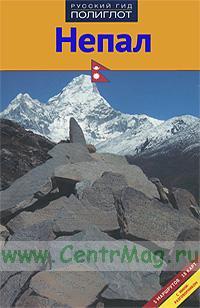 Непал. Путеводитель