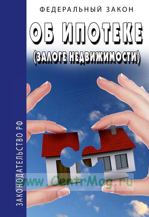Об ипотеке (залоге недвижимости). Федеральный закон РФ 2019 год. Последняя редакция