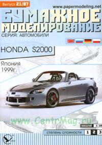 Honda S2000. Япония 1999 г. Бумажная модель (масштаб 1:18) (Серия