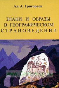 Знаки и образы в географическом страноведении