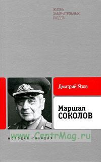 Маршал Соколов. Серия