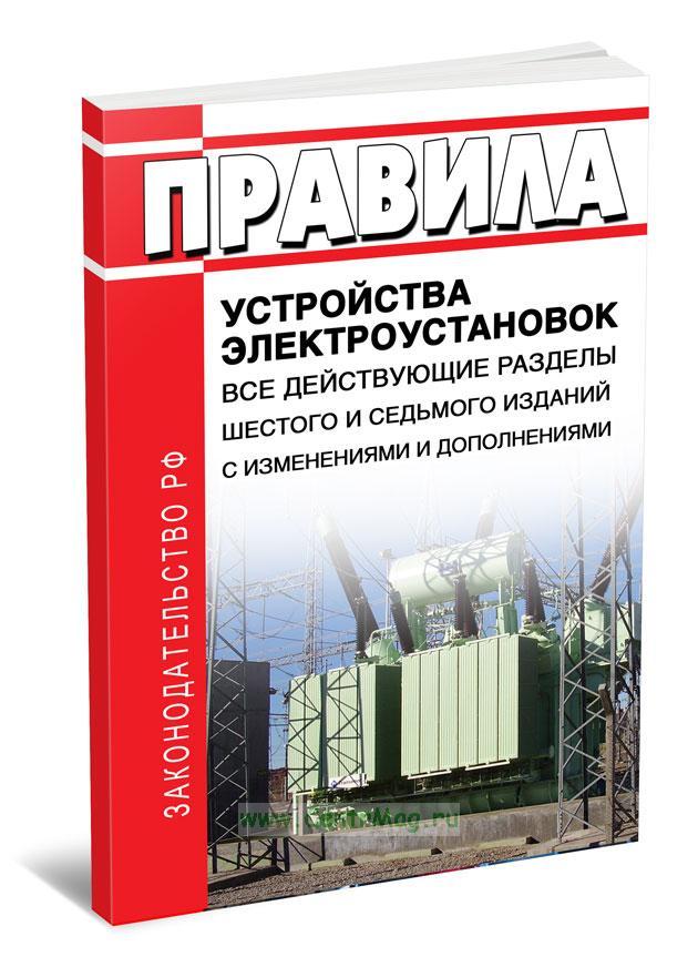 Правила устройства электроустановок: Все действующие разделы ПУЭ-6 и ПУЭ-7 2020 год. Последняя редакция