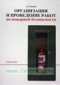 Организация и проведение работ по пожарной безопасности. Практические рекомендации