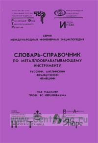 Словарь-справочник по металлообрабатывающему инструменту. Русский, английский, французкий, немецкий