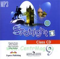 Английский язык. CD 9 класс (1 CD mp3) Английский в фокусе (Class audio / Аудиокурс для занятий в классе)