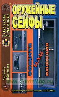 Охотничья библиотечка №11 (131) 2006. Оружейные сейфы
