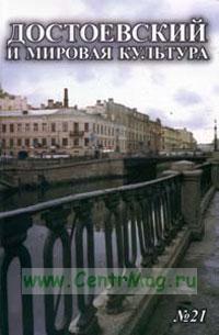 Достоевский и мировая культура Альманах №21