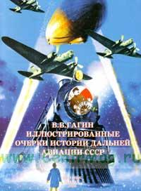 Иллюстрированные очерки истории дальней авиации СССР. Том 1