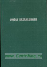 Zwolf erzahlungen. 12 рассказов. Книга для чтения на немецком языке