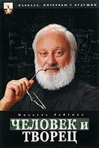 DVD Человек и Творец