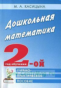Дошкольная математика 2-ой год обучения. Учебно-практическое пособие