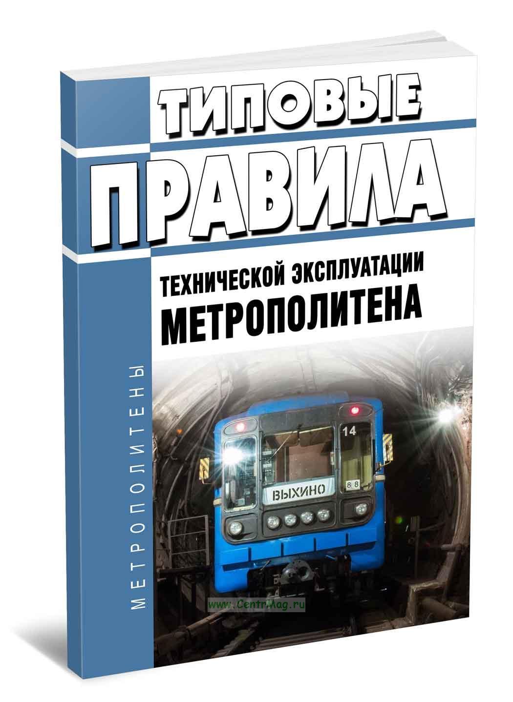 Типовые правила технической эксплуатации метрополитена 2019 год. Последняя редакция
