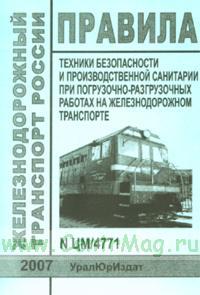 Правила техники безопасности и производственной санитарии при погрузочно-разгрузочных работах на железнодорожном транспорте. ЦМ/4771