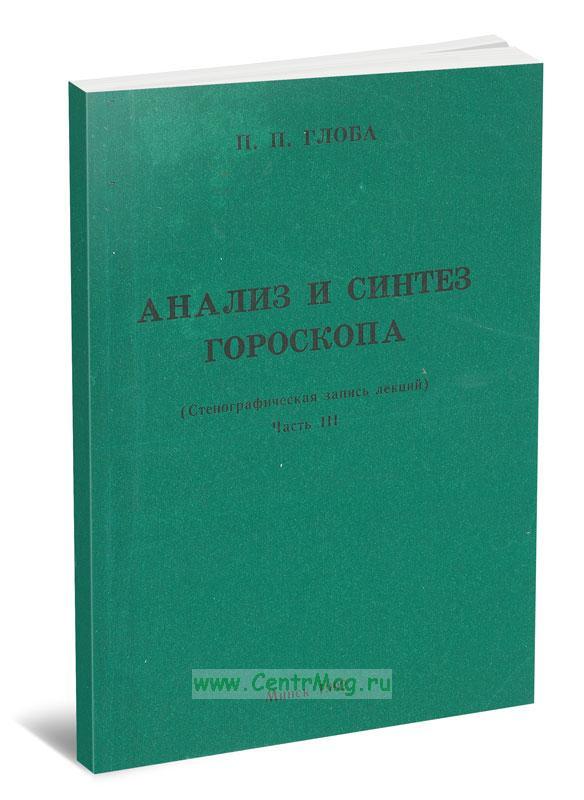 Анализ и синтез гороскопа. Стенографическая запись лекций. Часть III
