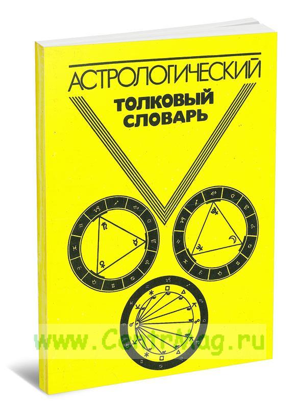 Астрологический толковый словарь