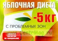 Яблочная диета - 5 кг с проблемных зон