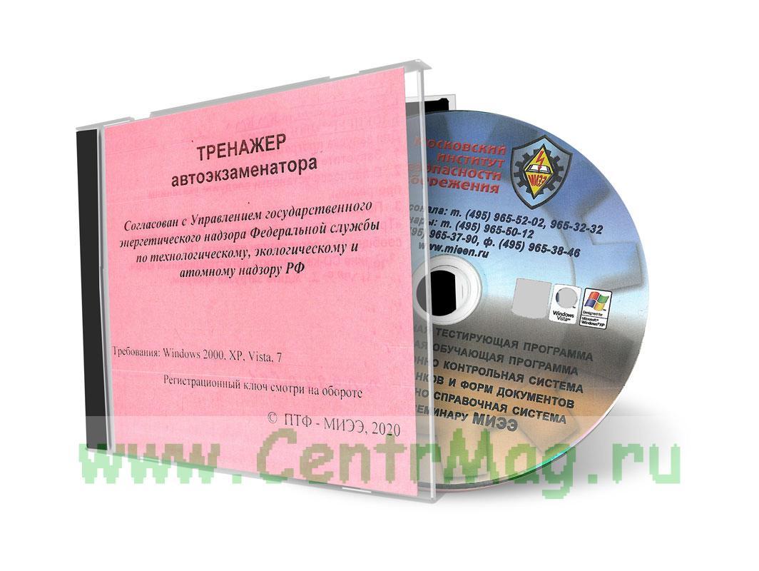 CD Тренажер автоэкзаменатора. Учебно-методический комплекс по курсу
