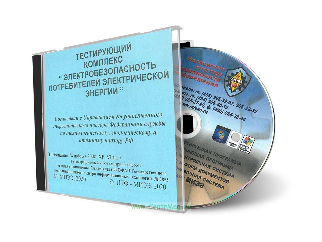 CD Тестирующий комплекс