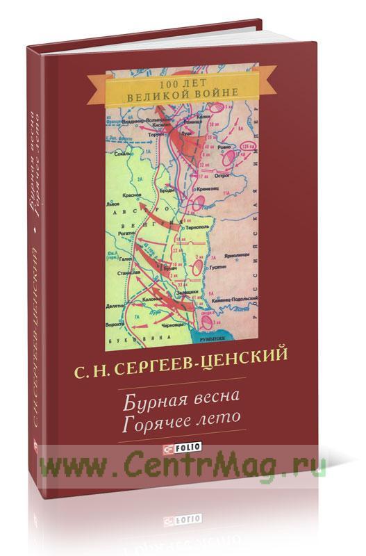 Преображение России: Бурная весна; Горячее лето: романы
