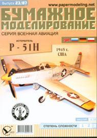 Истребитель P-51H. США 1945 г. Бумажная модель (масштаб 1:33) (Серия