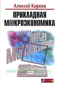 Прикладная макроэкономика. Учебник + CD
