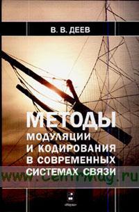 Методы модуляции и кодирования в современных системах связи